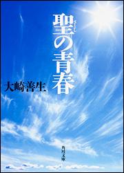 映画「聖の青春」〜羽生善治を追い詰め29歳で亡くなった天才の実話〜