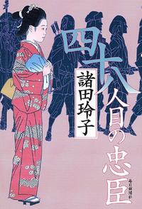 NHK時代劇「忠臣蔵の恋~四十八人目の忠臣~」第2部大奥編、忠臣蔵の女の物語