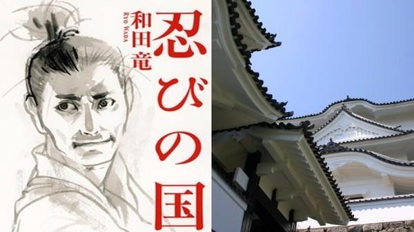 映画「忍びの国」主演は大野智、石原さとみに鈴木亮平 原作ネタバレ付き