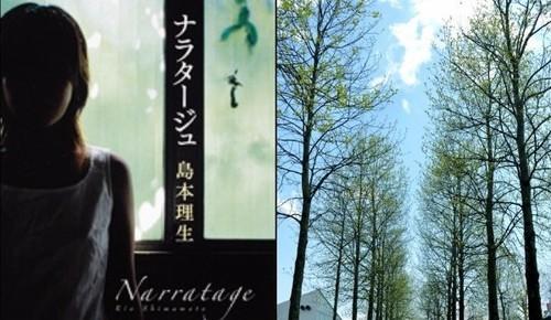 映画「ナラタージュ」松潤と有村架純の恋、原作ネタバレも