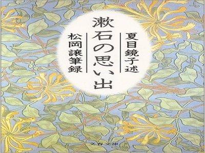 ドラマ「夏目漱石の妻」破天荒な夫婦