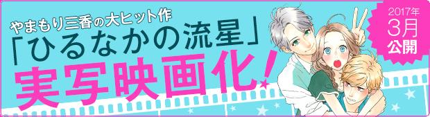 実写映画「ひるなかの流星」主演は永野芽郁、三浦翔平と白濱亜嵐の三角関係