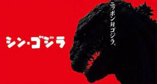 「シン・ゴジラ」〜いつもより怖いゴジラと日本政府がリアル対決〜
