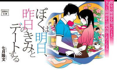映画「ぼくは明日、昨日のきみとデートする(ぼく明日)」30日だけの恋愛物語