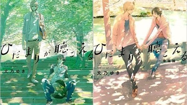 実写映画「ひだまりが聴こえる」多和田秀弥と小野寺晃良の爽やかボーイズラブ