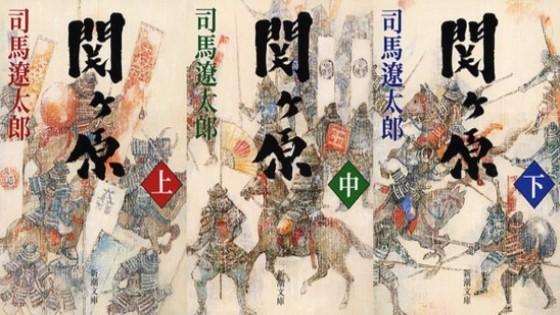 映画「関ヶ原」原作は司馬遼太郎、岡田准一と松山ケンイチが同志
