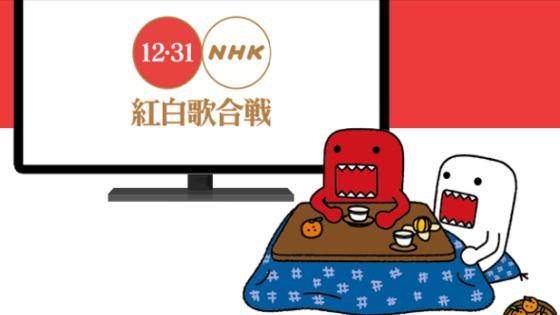 【2016年末】第67回NHK紅白歌合戦、出演者と曲まとめ 予想と経緯など検証