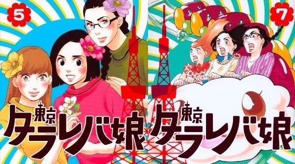 ドラマ「東京タラレバ娘」アラサー独身女性の嘆きと戦い