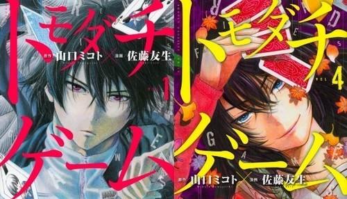 実写版「トモダチゲーム」吉沢亮主演、高校生の友情を破壊する頭脳戦