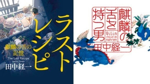 映画「ラストレシピ〜麒麟の舌の記憶〜」ニノが天才料理人、綾野剛や西島秀俊出演