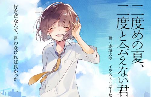 映画「二度目の夏、二度と会えない君(ニドナツ)」村上虹郎と吉田円佳のバンドの恋