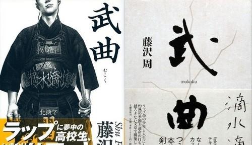 映画「武曲 mukoku(むこく)」綾野剛と村上虹郎が剣道対決