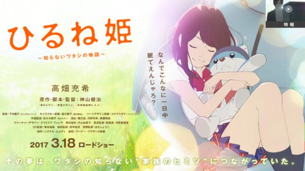 アニメ映画「ひるね姫」夢の世界と現実がリンク、声優は高畑充希や釘宮理恵