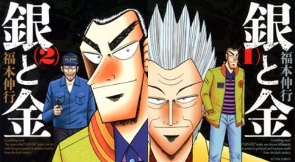 実写ドラマ「銀と金」池松壮亮が福本漫画の実写に挑戦