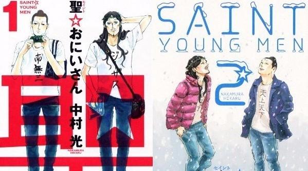 実写ドラマ「聖☆おにいさん(セイントおにいさん)」松ケンと染谷将太がイエスとブッダ