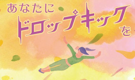 NHKドラマ「あなたにドロップキックを」イモトアヤコが初主演