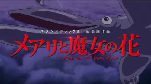 アニメ映画「メアリと魔女の花」ジブリ卒業生の2017年版魔女の宅急便
