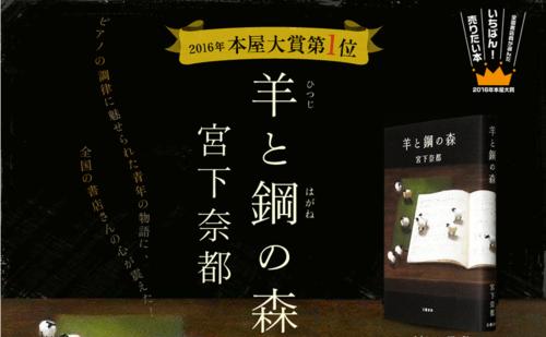映画「羊と鋼の森」山崎賢人がピアノ調律師 上白石萌歌と萌音が姉妹、佐野勇斗
