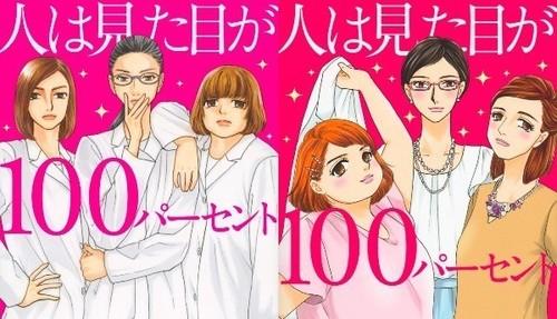 ドラマ「人は見た目が100パーセント(ひとぱー)」桐谷美玲にブルゾンちえみ