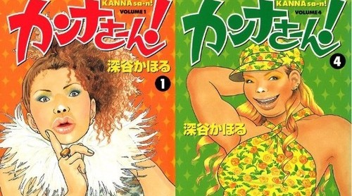 ドラマ「カンナさーん!」渡辺直美がパワフルな主婦