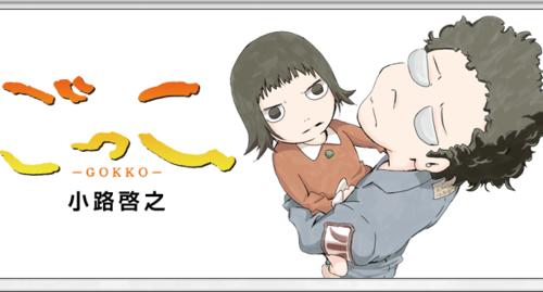 実写映画「ごっこ」主演は千原ジュニア 清水富美加の出家でお蔵入りから一転して公開へ