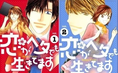 ドラマ「恋がヘタでも生きてます(恋ヘタ)」高梨臨と田中圭、土村芳と淵上泰史の恋愛