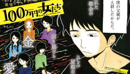 ドラマ「100万円の女たち」主演は君の名は。主題歌RADWIMPS野田洋次郎