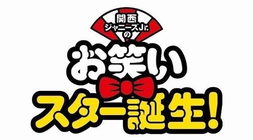 映画「関西ジャニーズJr.のお笑いスター誕生!」