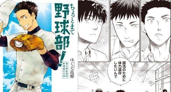 映画「ちょっとまて野球部!」須賀健太・小関裕太・山本涼介が3バカトリオで青春