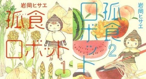 ドラマ「孤食ロボット」平成ジャンプの有岡大貴、高木雄也、八乙女光