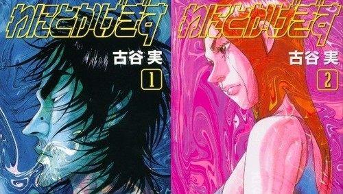 ドラマ「わにとかげぎす」有田哲平と本田翼 古谷実の漫画が原作