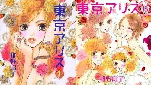 実写ドラマ「東京アリス」 山本美月が主演、アラサー4人組の物語