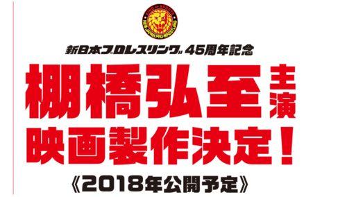 映画「パパはわるものチャンピオン」主演は棚橋弘至 新日本プロレス45周年の映画