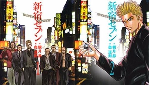 ドラマ「新宿セブン」KAT-TUNの上田竜也が天才鑑定士