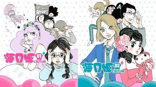 ドラマ「海月姫(くらげひめ)」主演は芳根京子 女装美男子は瀬戸康史