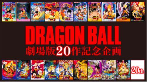 映画「ドラゴンボール超(スーパー) ブロリー」シリーズ20作目 2018年12月14日公開