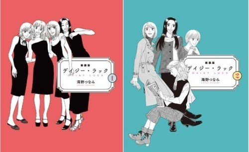 NHKドラマ「デイジー・ラック」佐々木希ら30歳女子4人 原作は逃げ恥の海野つなみ