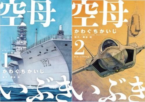 映画「空母いぶき」日中の軍事衝突を西島秀俊と佐々木蔵之介 かわぐちかいじの漫画実写化