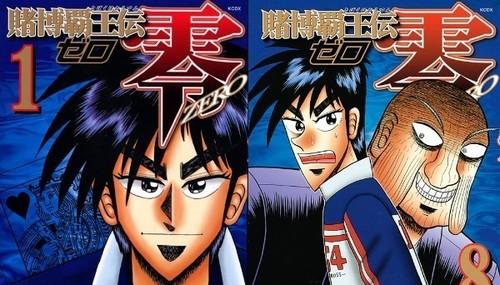 ドラマ「ゼロ 一獲千金ゲーム」NEWSの加藤シゲアキ 原作はカイジの福本伸行