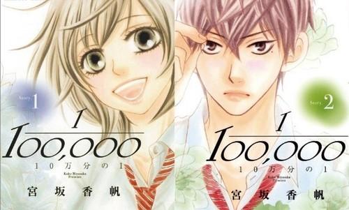 映画「10万分の1」白濱亜嵐に平祐奈 難病ALSを抱える女子高生の恋愛物語