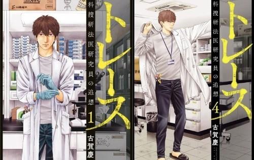 ドラマ「トレース~科捜研の男~」錦戸亮に新木優子 フジの月9、漫画が原作