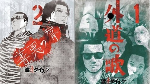 映画「善悪の屑(外道の歌)」新井浩文と林遣都、馬場ふみか 凄惨な復讐屋の物語