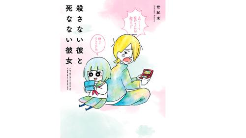 映画「殺さない彼と死なない彼女(殺カレ死カノ)」間宮祥太朗に桜井日奈子