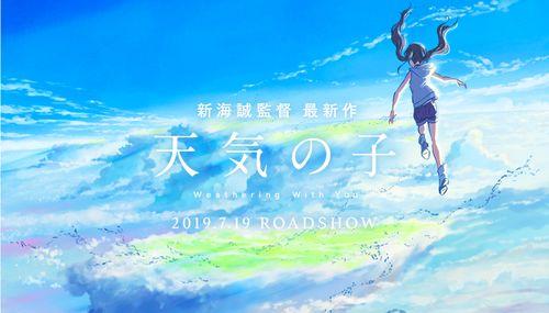 映画「天気の子」祈りで晴れにできる少女の物語 「君の名は。」の新海誠監督、声優は醍醐虎汰朗と森七菜