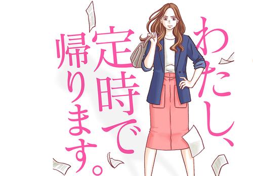 ドラマ「わたし、定時で帰ります。(わた定)」吉高由里子に向井理 内田有紀にユースケ・サンタマリア