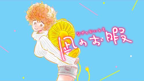 ドラマ「凪のお暇(なぎのおいとま)」主演は黒木華 人気漫画の実写化