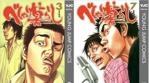実写ドラマ「べしゃり暮らし」間宮祥太朗と渡辺大知 原作は森田まさのりの漫才漫画、演出は劇団ひとり